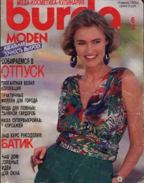 Выкройки бурда.  Июнь(номер шесть) 1990 года.