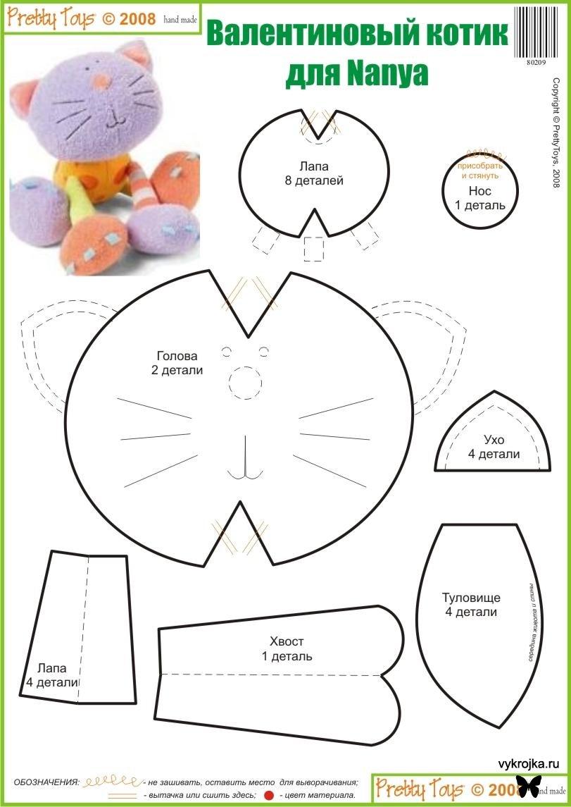 мягкая игрушка выкройки и описание
