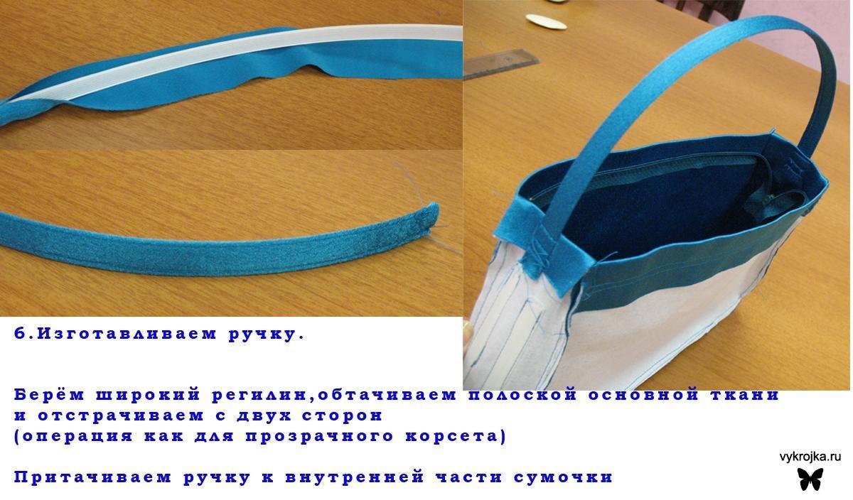 Ручки для сумок из ткани своими руками 159