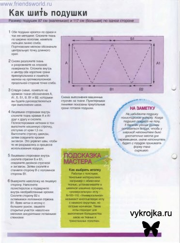 Треугольные напольные подушки